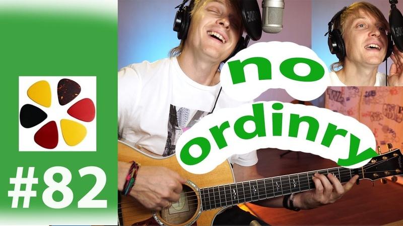 P.O.D - No ordinary love song cover guitar, разбор