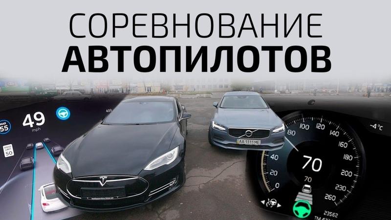 Volvo S90 едет сама Сравним технологии Volvo и Tesla в адаптивном крузконтроле.