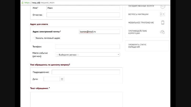 Задерживают принятие решения Онлайн жалоба в ГУВМ на сайте МВД