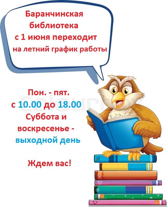 Картинки график работы библиотеки