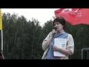 Митинг СтопГок За Права человека Елена Лукьянова 20 07 18