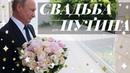 Свадьба для Путина (Уставший Оптимист)