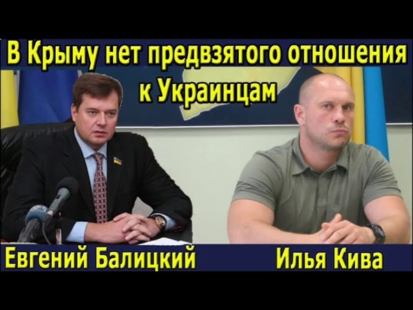 Запуск Крымского моста. Скандал в укр эфире. Балицкий схлестнулся с Кивой.