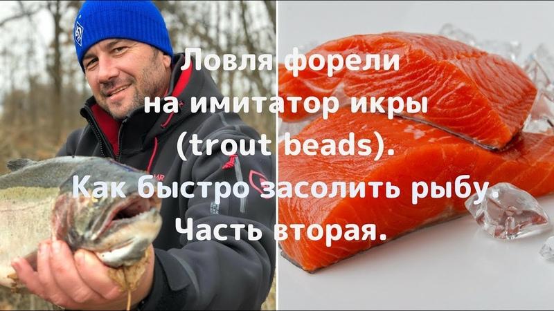 Ловля форели на имитатор икры (trout beads). Как быстро засолить рыбу. Часть вторая.