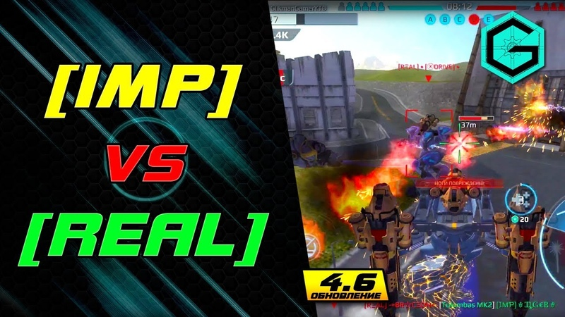 War Robots. REAL VS IMP. Закат ЭРЫ Фальконов.