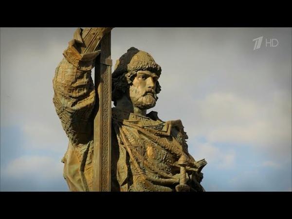 «Князь Владимир. Креститель Руси». Документальный фильм » Freewka.com - Смотреть онлайн в хорощем качестве
