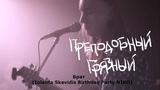 Преподобный Грязный - Брат (Iolanta Skavidis Birthday Party NIKO)