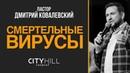 Пастор Д. Ковалевский - Смертельные вирусы   Церковь CityHill