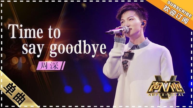 周深《Time to say goodbye》:创意演唱 两种风格融合的新体验! - 单曲纯享《声入人心