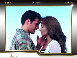 Angela Capitulo 2 / Анхела 2 серия