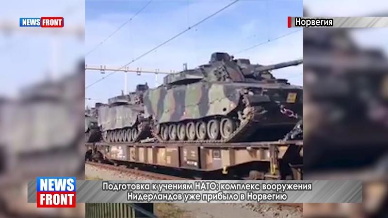 Подготовка к учениям НАТО комплекс вооружения Нидерландов уже прибыло в Норвегию