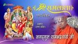 Jagadguru Rambhadracharya Ji !! Shri Ram Katha !! Day 6 !! Special Live !! Unnao (Uttar Pradesh)