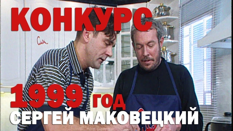 20ЛетНазад. CМАК с Сергеем Маковецким. 23 января 1999 год