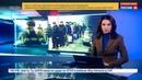 Новости на Россия 24 Президент не стал откладывать в долгий ящик просьбу о помощи в обмене пленными