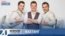 Сергей Войтенко и Баян Микс в «Звёздном завтраке» на Радио Шансон