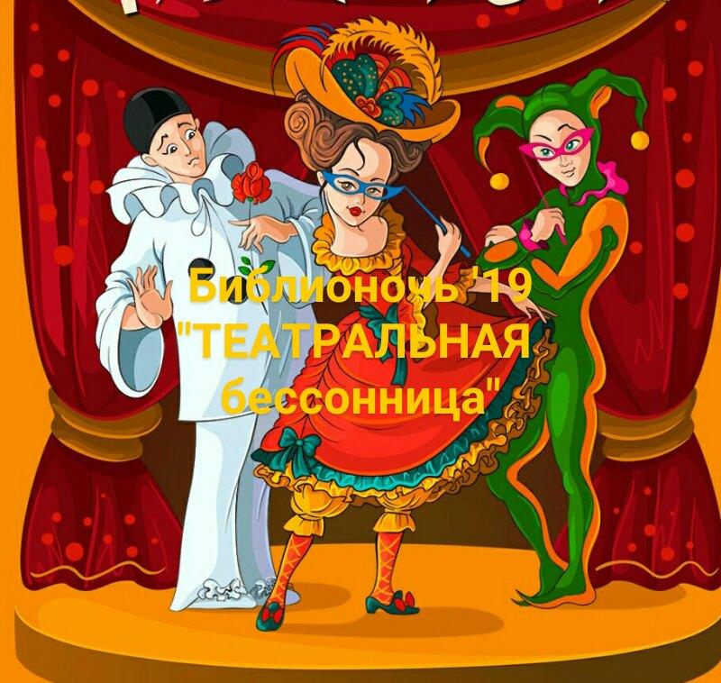 """Афиша Краснодар """"Театральная бессонница"""" Библионочь`19 в КубГУ"""