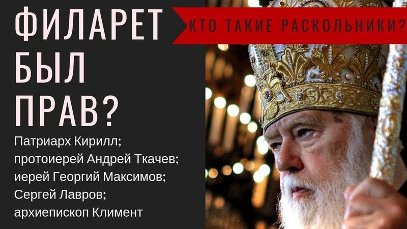 Является ли Филарет раскольником? Россия подделала историю?