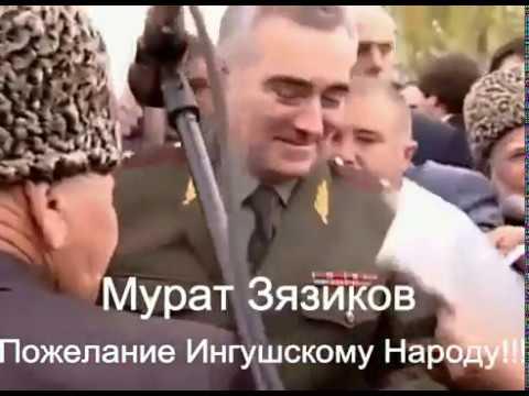 Ингушетия Пожелание Ингушскому Народу Мурат Зязиков