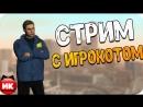 САМП - Fiasko Rp - Зам. Директора ФБР - Стрим ИгроКота