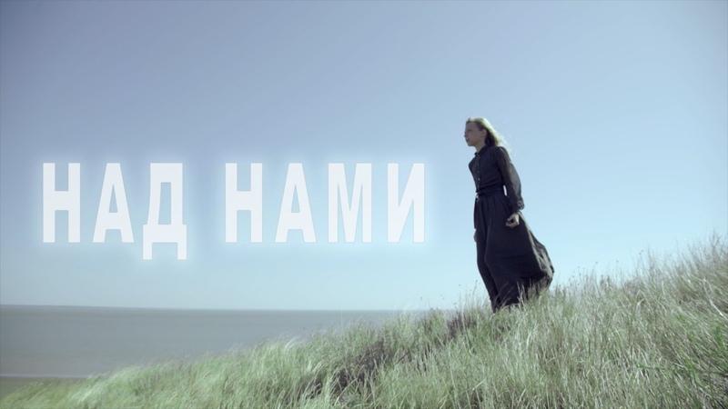 Ксения Ягодинская HARDY - Над Нами