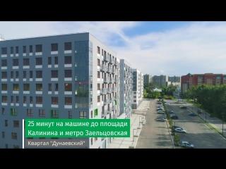 Современный квартал в Калининском районе
