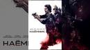 Наемник 2017 American Assassin Фильм в HD