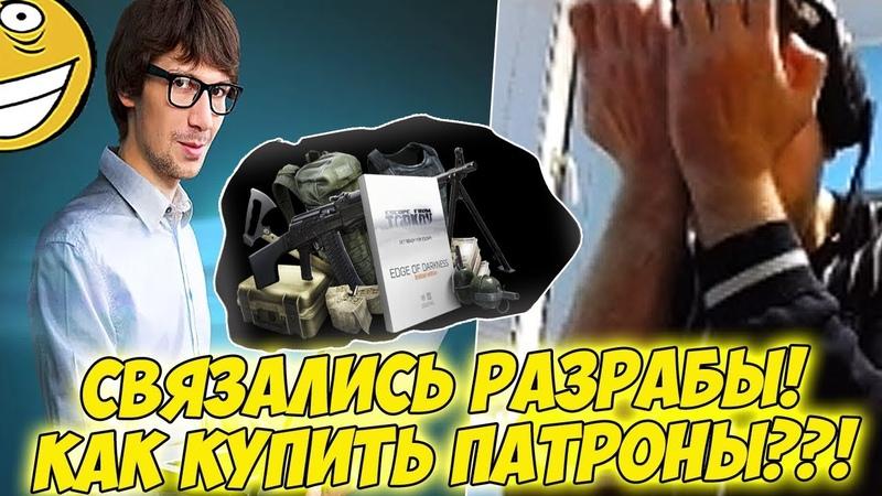 С ПАПИЧЕМ СВЯЗАЛИСЬ РАЗРАБЫ РОФЛ С ПАТРОНАМИ Tarkov