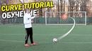Обучение крученому удару Curve tutorial Bend it like Beckham