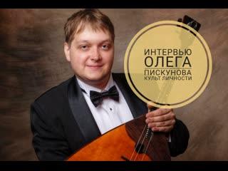КУЛЬТ.ЛИЧНОСТИ выпуск 5 #искренняямузыка интервью Олега Пискунова для Русского оркестра