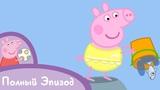 Свинка Пеппа - S02 E10 Скальные лужицы (Серия целиком)
