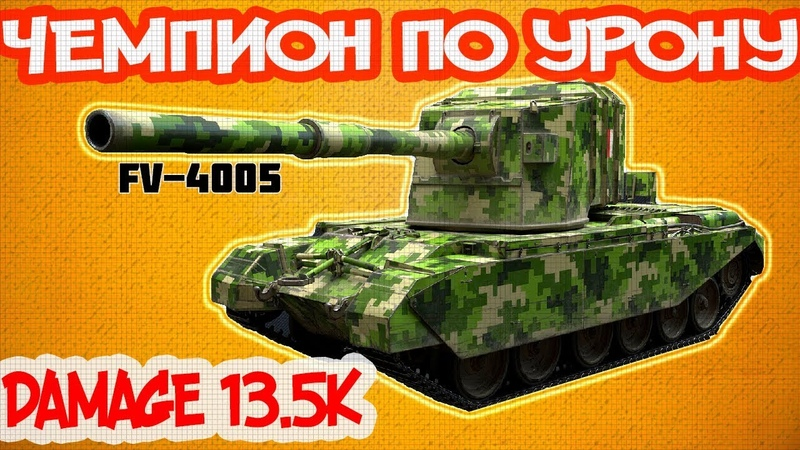 НОВЫЙ РЕКОРД ПО УРОНУ В WORLD OF TANKS! танк FV4005 Stage II. БАБАХА   Wot replay