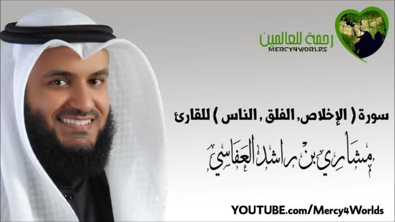 سورة ( الإخلاص - الفلق - الناس ) - مشاري بن راشد العفاسي_HD.mp4