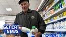 Малочная вайна толькі скончылася – і зноў I Молочная война только закончилась - и снова Белсат