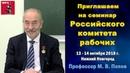 Приглашаем на семинар Российского комитета рабочих 13 14 октября 2018 г Профессор М В Попов