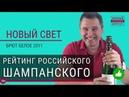 Шампанское Новый свет Рейтинг Российского шампанского Винный дилетант Сергей Пашков