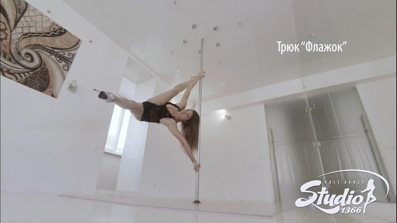 Элемент pole dance Флажок | Москва | Studio 1366