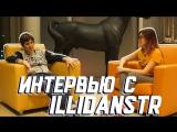 Интервью с IllidanSTR: о роли аналитика в VGJ.Storm и неудаче Team Spirit