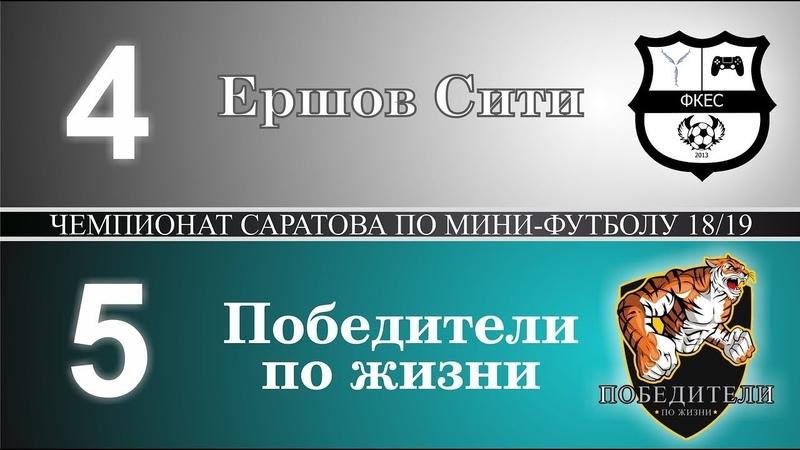 Ершов Сити - Победители по жизни 45 ЧСМФ 7 тур