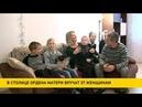 Ордена Матери вручат 37 женщинам в Минске