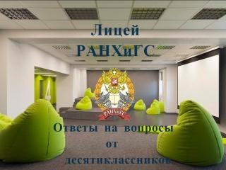 ЛИЦЕЙ РАНХиГС - Ответы на вопросы
