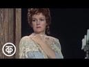 Леший Серия 1 По одноименной пьесе А Чехова с участием Юрия Яковлева Людмилы Максаковой 1981