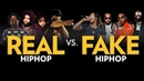 Настоящий Хип Хоп Vs Фейковый Хип Хоп PAPALAM