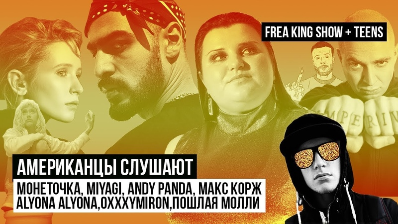 Frea King Show: ALYONA ALYONA, MIYAGI, OXXXYMIRON, МАКС КОРЖ, МОНЕТОЧКА, ANDY PANDA, ПОШЛАЯ МОЛЛИ