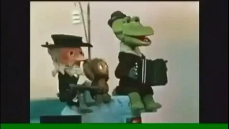 Песня крокодила Гены про Жизнь