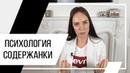 Психолог Алиса Плотникова. Психология содержанки. Потребительские отношения