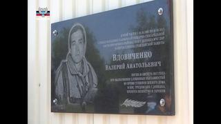 В честь погибшего офицера МЧС открыта мемориальная доска