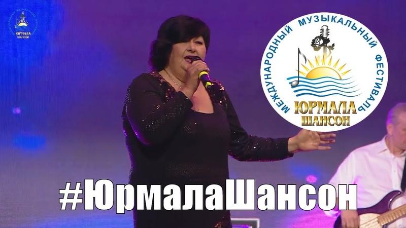Ирина Синица - Грешная любовь Юрмала Шансон 2018
