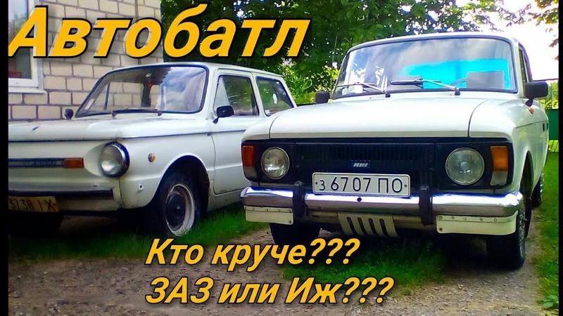 Avto Soviet Ru: Что лучше выбрать Иж 412 028 ИЭ или ЗАЗ 968М