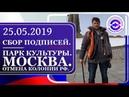 25 05 19 Сбор подписей м Парк Культуры Москва Отмена колонии РФ
