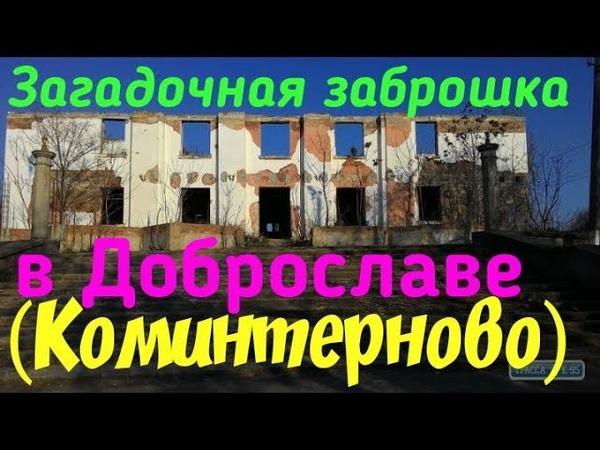 Загадочная заброшка в Доброславе (Коминтерново) контрасты посёлка.